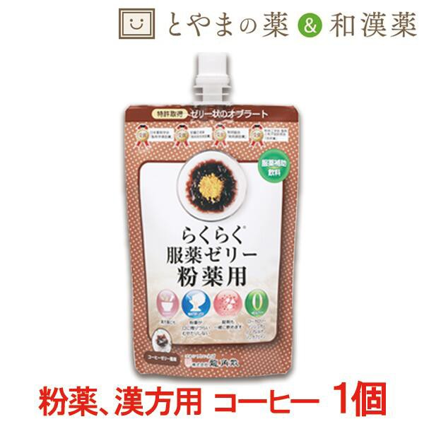 龍角散 らくらく服薬ゼリー 粉薬用 コーヒーゼリー 1個 | 服薬ゼリー 漢方用 らくらく服薬ゼリー漢方 らくらく 低カロリー アレルギー く