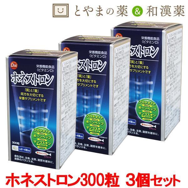 送料無料 ホネストロン 300粒 3個セット | カルシウム 骨 骨カルシウム プロテタイト ボーンペップ マンゴスチン ビタミン ビタミンD 骨