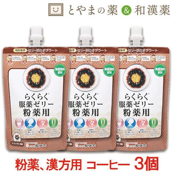 龍角散 らくらく服薬ゼリー 粉薬用 コーヒーゼリー 3個セット | 服薬ゼリー 漢方用 らくらく服薬ゼリー漢方 らくらく 低カロリー アレル
