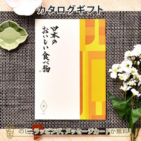 【グルメカタログギフト】日本の美味しい食べ物<橙 だいだい>|内祝い 結婚祝い 出産祝い 引き出物 日本 結婚 香典返し 内祝 引出物 引