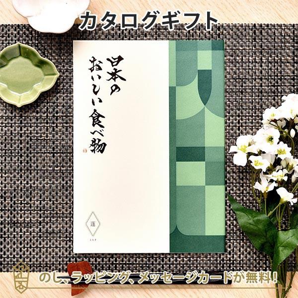 【グルメカタログギフト 送料無料】日本のおいしい食べ物<蓬 よもぎ>|内祝い 結婚祝い 出産祝い 引き出物 日本 結婚 香典返し 内祝 引