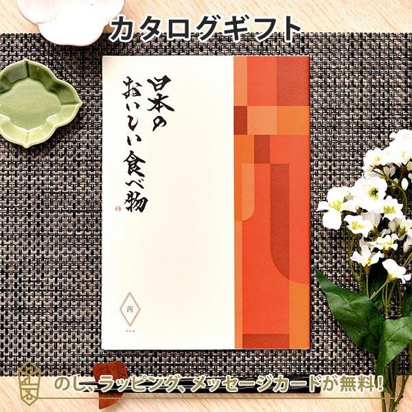 【グルメカタログギフト 送料無料】日本の美味しい食べ物<茜 あかね>|内祝い 結婚祝い 出産祝い 引き出物 日本 結婚 香典返し 内祝 引