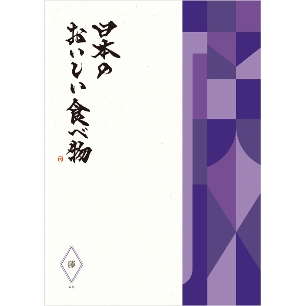 【グルメカタログギフト 送料無料】日本の美味しい食べ物<藤 ふじ>|内祝い 結婚祝い 出産祝い 引き出物 日本 結婚 香典返し 内祝 引出