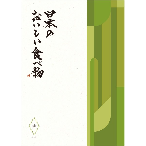 【グルメカタログギフト 送料無料】日本のおいしい食べ物<柳 やなぎ> 内祝い 結婚祝い 出産祝い 引き出物 日本 結婚 香典返し 内祝 引