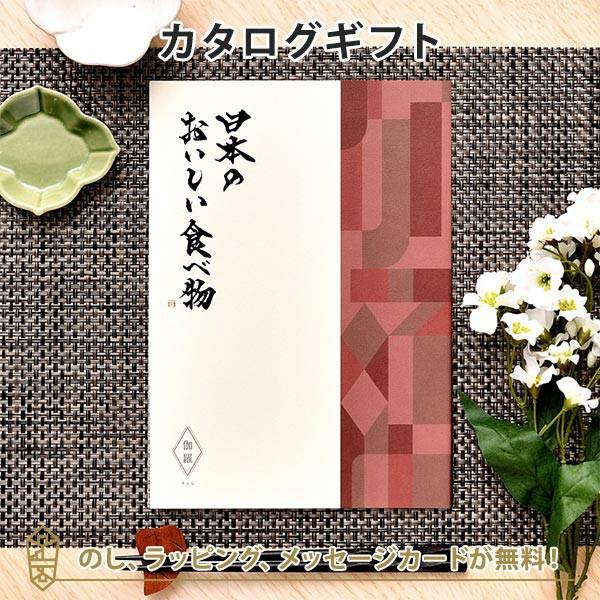 【グルメカタログギフト 送料無料】日本のおいしい食べ物<伽羅 きゃら>|内祝い 結婚祝い 出産祝い 引き出物 日本 結婚 香典返し 内祝