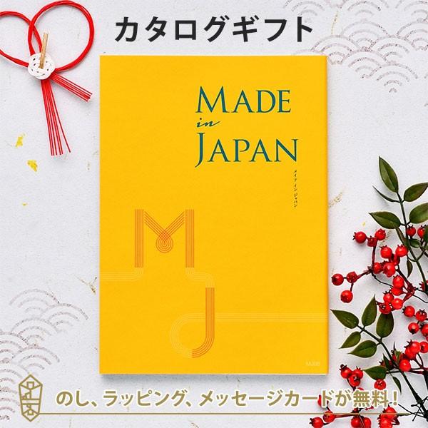 【カタログギフト】Made In Japan<MJ06>|内祝い ギフト おしゃれ 結婚 結婚内祝い 引き出物 内祝 快気祝い 結婚祝い お返し 引出物
