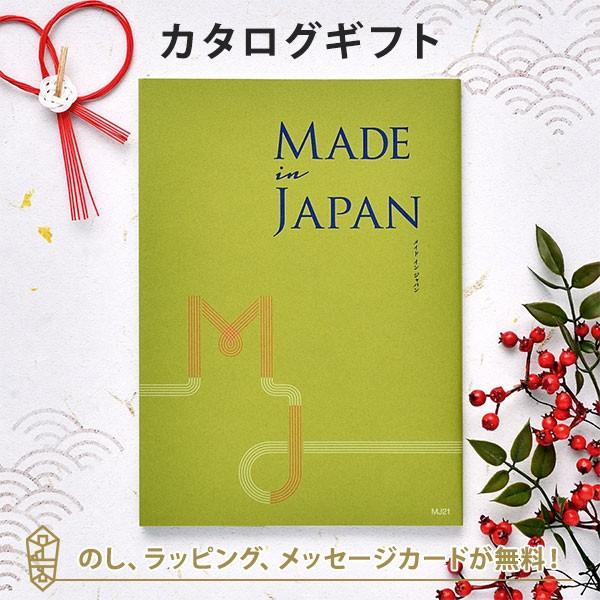 【カタログギフト 送料無料】Made In Japan<MJ21> 内祝い ギフト おしゃれ 結婚 引き出物 結婚祝い 引出物 出産祝い