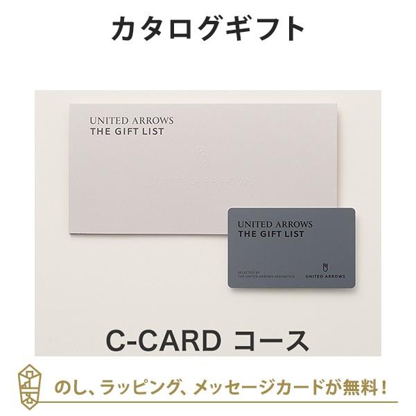 【カタログギフト 送料無料】UNITED ARROWS THE GIFT LIST e-order choice C-CARD|内祝い 結婚祝い 引き出物 カタログ ギフト おしゃれ