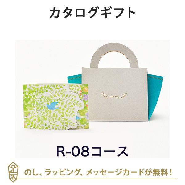 【カタログギフト 引き出物 送料無料】e-order choice Wedding 3<R08(バック)>|引出物 縁起物 引菓子 ウェディング ギフト おしゃれ
