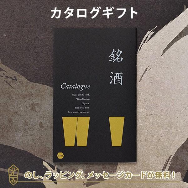 銘酒カタログギフト<GS01>|父の日 お祝い 御中元 お歳暮 各種お返しにおすすめなギフトカタログ