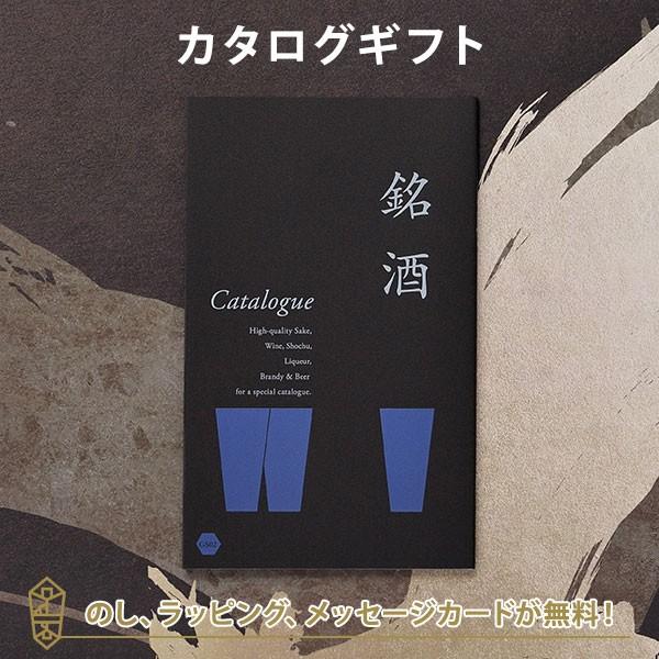 送料無料|銘酒カタログギフト<GS02>|父の日 お祝い 御中元 お歳暮 各種お返しにおすすめなギフトカタログ