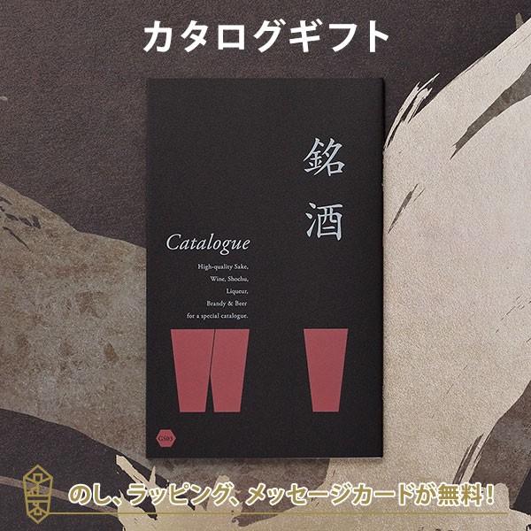 送料無料|銘酒カタログギフト<GS03>|父の日 お祝い 御中元 お歳暮 各種お返しにおすすめなギフトカタログ