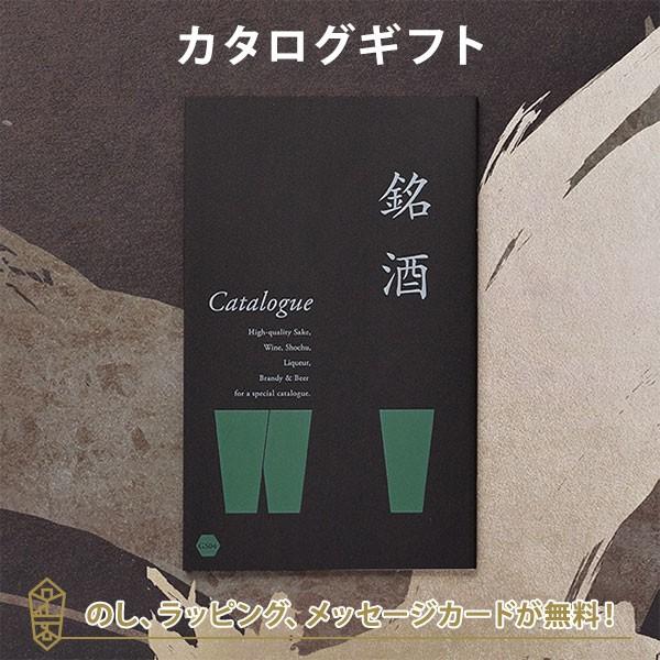 送料無料|銘酒カタログギフト<GS04>|父の日 お祝い 御中元 お歳暮 各種お返しにおすすめなギフトカタログ