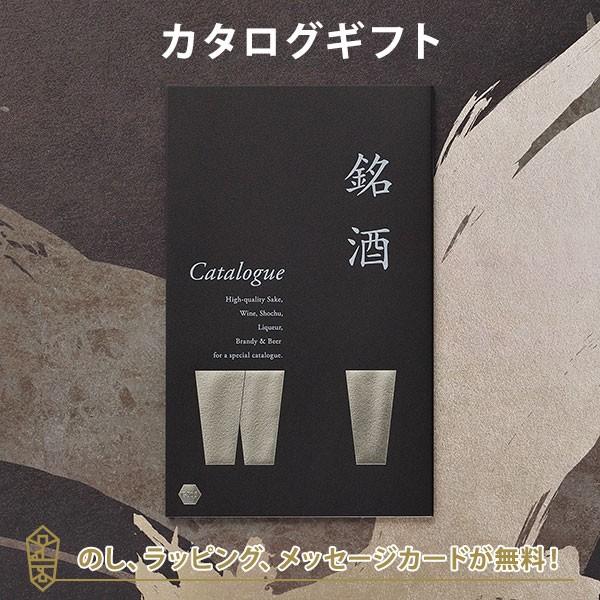 送料無料|銘酒カタログギフト<GS05>|父の日 お祝い 御中元 お歳暮 各種お返しにおすすめなギフトカタログ