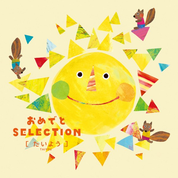 【カタログギフト 送料無料】おめでとセレクション<たいよう> 出産 祝い ギフト 子供 おもちゃ 絵本 歌動画 パズル おめでとう