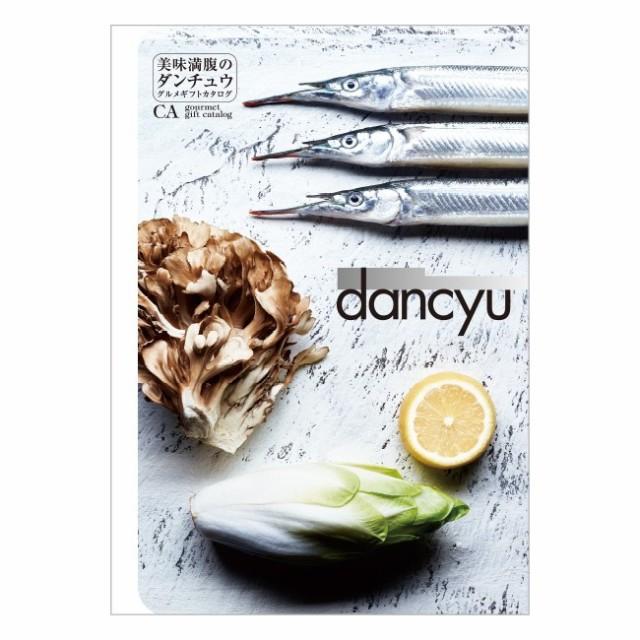 送料無料|dancyu(ダンチュウ) グルメギフトカタログ CAコース│内祝い 結婚祝い 出産祝い 引き出物 内祝 引っ越し お祝い