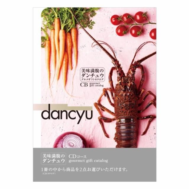 送料無料|dancyu(ダンチュウ) グルメギフトカタログ CDコース│2商品選べる 内祝い 結婚祝い 出産祝い 引き出物 内祝 お祝い