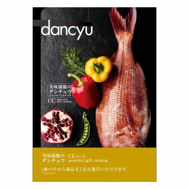 送料無料|dancyu(ダンチュウ) グルメギフトカタログ CEコース│2商品選べる 内祝い 結婚祝い 出産祝い 引き出物 内祝 お祝い