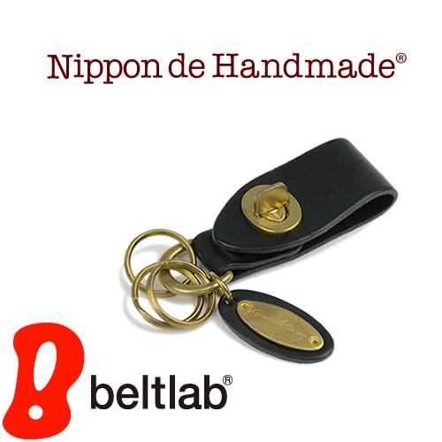 日本製 キーホルダー メンズ レディース Nippon de Handmade 真鍮 掛け金 牛革 キーリング