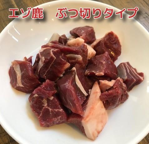 【犬用 生肉】犬用エゾ鹿肉 赤身ぶつ切り肉(生肉) 1kg