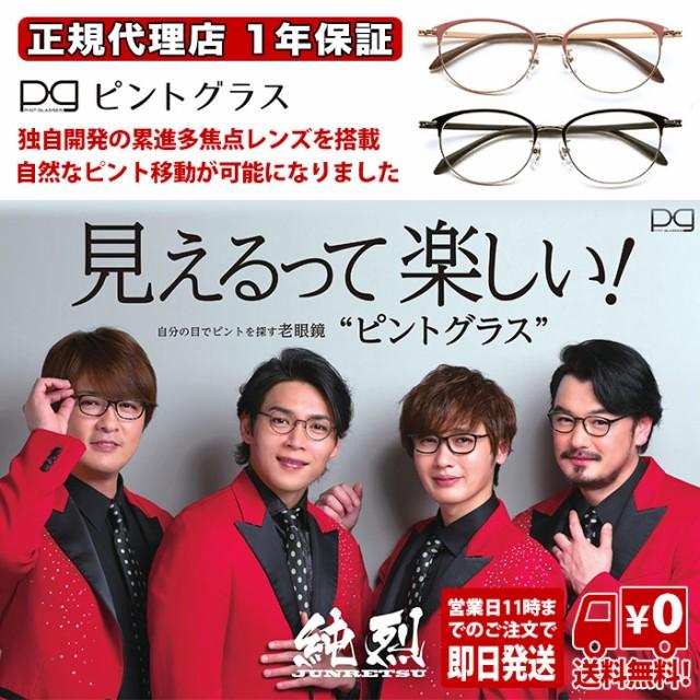 シニアグラス ピントグラス 老眼鏡 リーディンググラス ブルーライトカット PG-709 メーカー保証1年付 正規代理店 送料無料 中度 度数 +