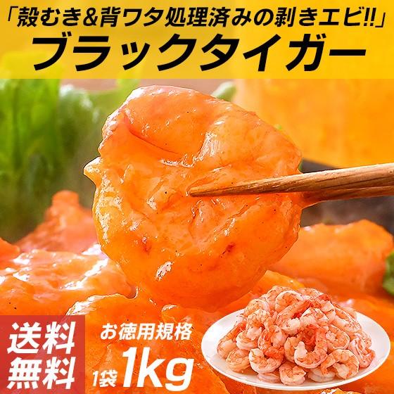 むきえび 冷凍 1kg むきエビ むき海老 ムキエビ ブラックタイガー