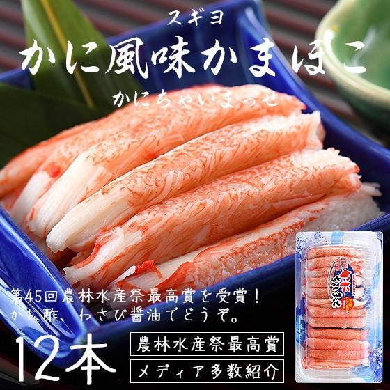 カニカマ 香り箱 スギヨ カニカマ 12本入り×12個 業務用 かに風味かまぼこ カニカマボコ かにちゃいまっせ