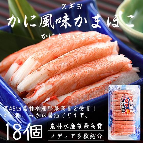 カニカマ 香り箱 スギヨ カニカマ 12本入り×18個 業務用 かに風味かまぼこ カニカマボコ かにちゃいまっせ