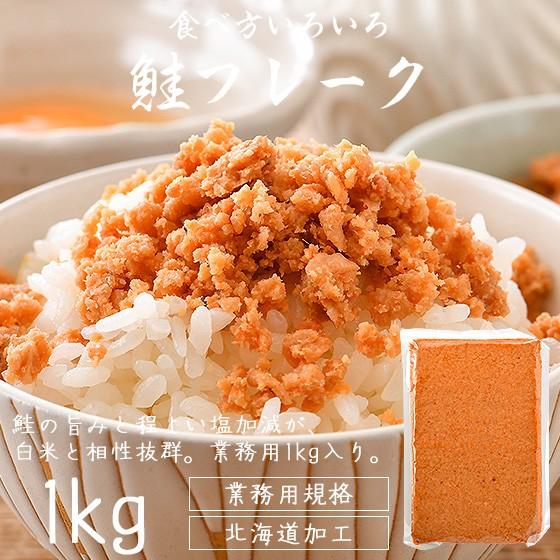 鮭フレーク 1kg 業務用 お徳用 10%OFFセール
