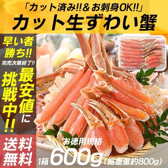 蟹 かに カニ ズワイガニ ずわいがに カット済み 刺身0K 600g (総重量約800g) ずわい蟹 冷凍