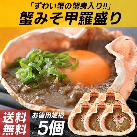 かにみそ 蟹味噌 甲羅盛り 甲羅焼き 35g×5個 蟹みそ