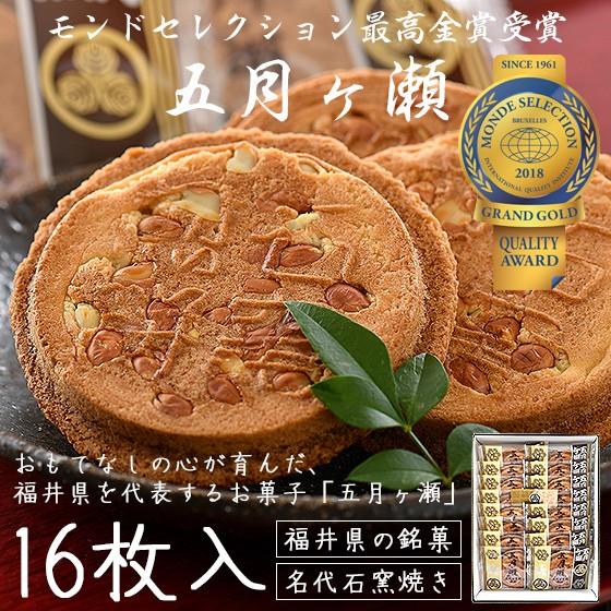 五月ヶ瀬 煎餅 16枚入り せんべい 福井 お土産 銘菓 さつきがせ