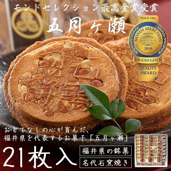 五月ヶ瀬 煎餅 21枚入り せんべい 福井 お土産 銘菓 さつきがせ