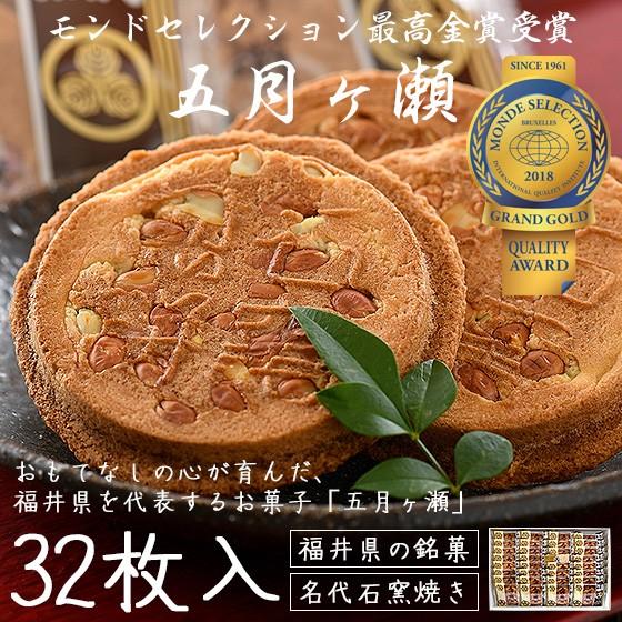 五月ヶ瀬 煎餅 32枚入り せんべい 福井 お土産 銘菓 さつきがせ