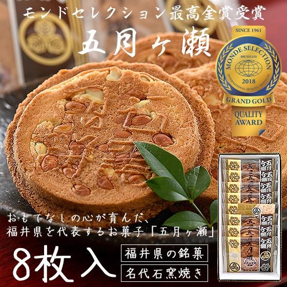 五月ヶ瀬 煎餅 8枚入り せんべい 福井 お土産 銘菓 さつきがせ