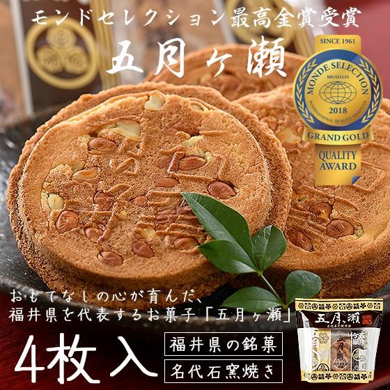 五月ヶ瀬 煎餅 4枚入り せんべい 福井 お土産 銘菓 さつきがせ