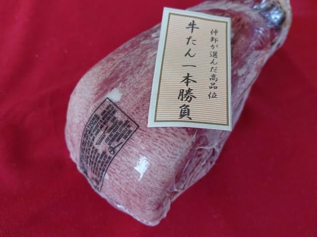 【敬老の日ギフト】 最高級牛タン ブロック 450g 仙台名物 牛たん一本勝負 お取り寄せ グルメ