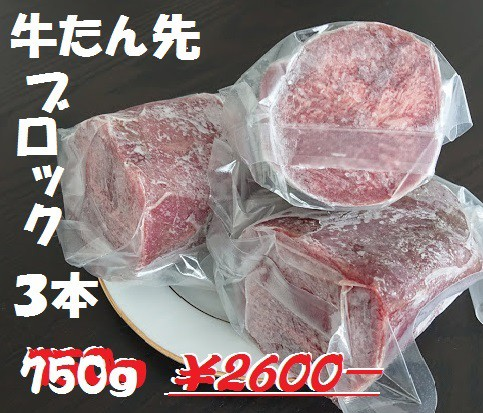 お取り寄せグルメ 牛タン先ブロック3本750g 焼肉 タンシチュー カレー 茹でタン