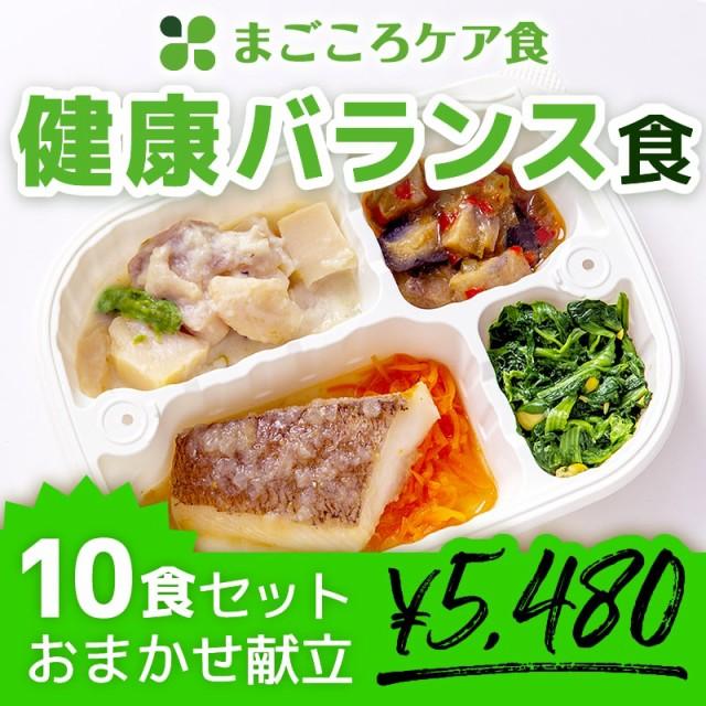 【送料無料】まごころケア食 健康バランス食 [10食セット] 管理栄養士監修 栄養バランス【冷凍弁当 冷凍食品 冷食 惣菜 おかず 塩分控え