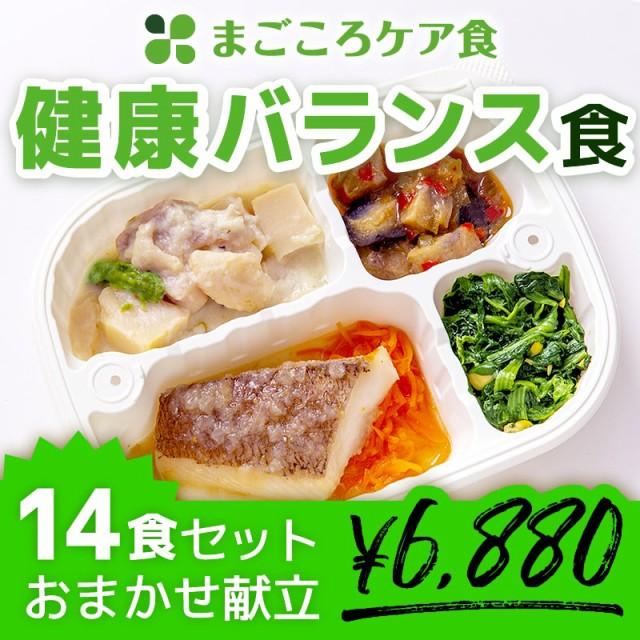【送料無料】まごころケア食 健康バランス食 [14食セット] 管理栄養士監修 栄養バランス【冷凍弁当 冷凍食品 冷食 惣菜 おかず 塩分控え