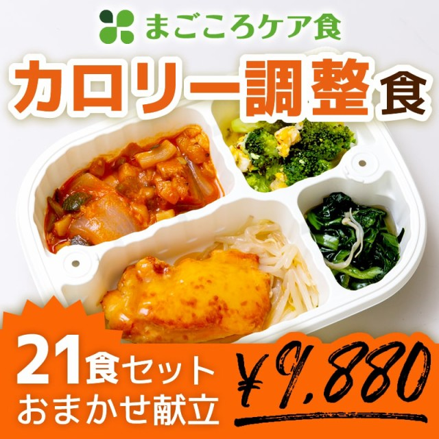 【送料無料】まごころケア食 カロリー調整食 [21食セット] 管理栄養士監修 栄養バランス【冷凍弁当 冷凍食品 冷食 惣菜 おかず 塩分控え