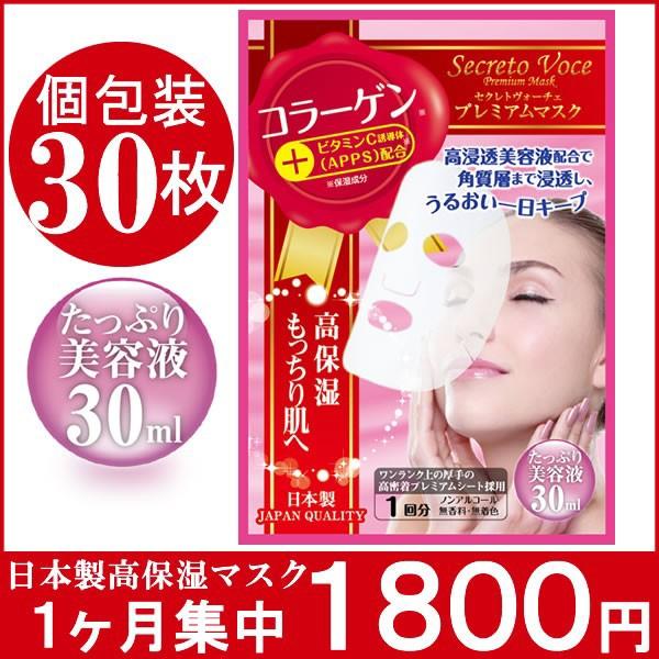 パック フェイスパック シートマスク セクレトヴォーチェプレミアムマスク30枚 コラーゲン 個包装 日本製