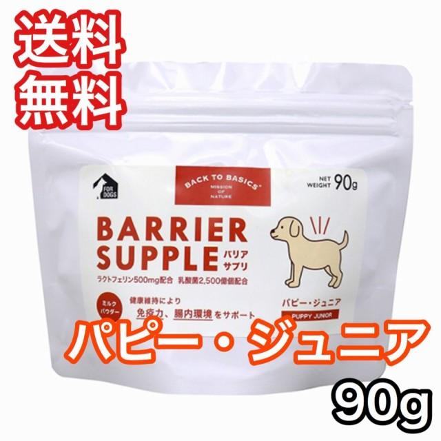 バックトゥベーシックス バリアサプリ パピー・ジュニア 90g 犬のミルク 送料無料
