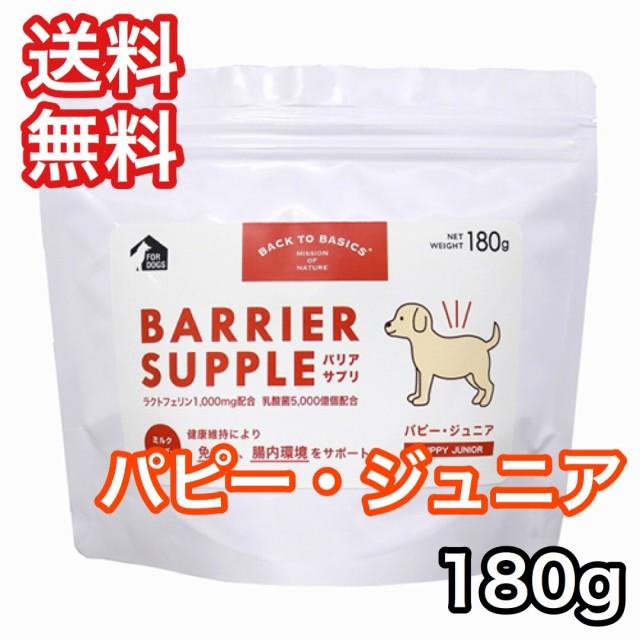 バックトゥベーシックス バリアサプリ パピー・ジュニア 180g 犬のミルク 送料無料