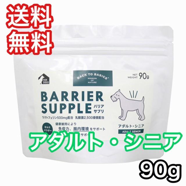バックトゥベーシックス バリアサプリ アダルト・シニア 90g 犬のミルク 送料無料
