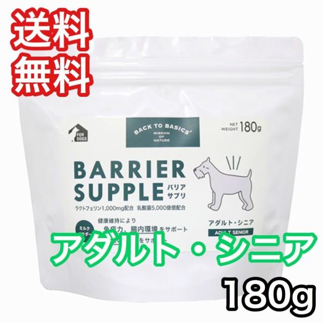 バックトゥベーシックス バリアサプリ アダルト・シニア 180g 犬のミルク 送料無料