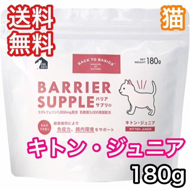 バックトゥベーシックス バリアサプリ キャット キトン・ジュニア 180g 猫のミルク 送料無料