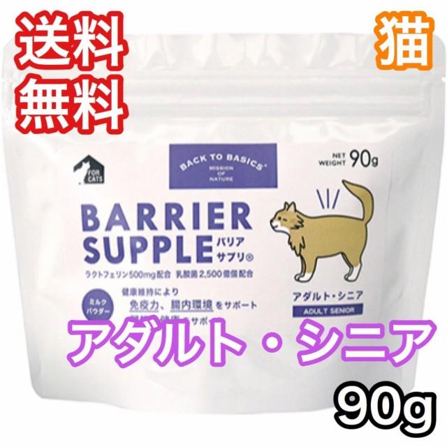 バックトゥベーシックス バリアサプリ キャット アダルト・シニア 90g 猫のミルク 送料無料
