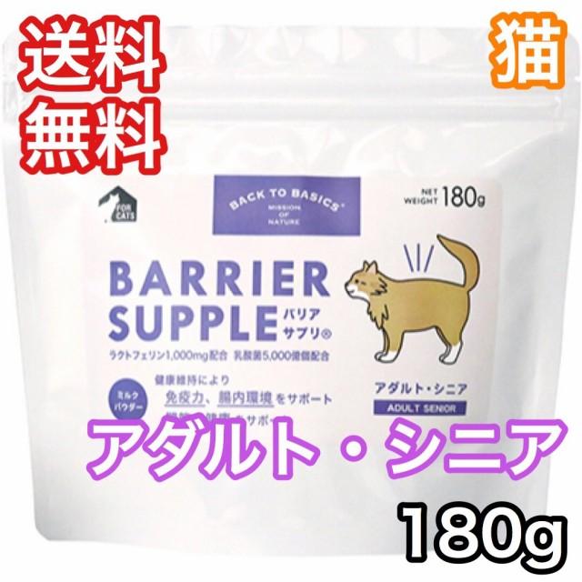 バックトゥベーシックス バリアサプリ キャット アダルト・シニア 180g 猫のミルク 送料無料