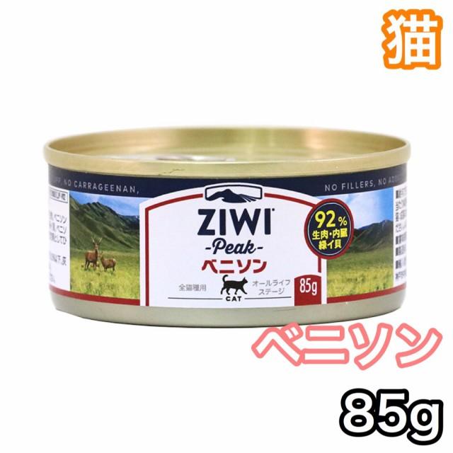 ジウィピーク キャット缶 ベニソン 85g ZiwiPeak キャットフード